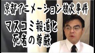 第813回「京都アニメーション放火事件のマスコミ報道と死者の尊厳」葬儀・葬式ch