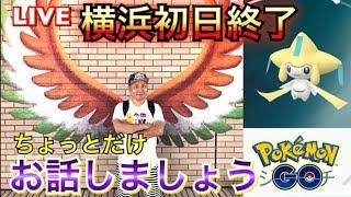 【LIVE配信】横浜&グロチャレ初日お疲れ様でした!ちょっとだけ生配信!【ポケモンGO】