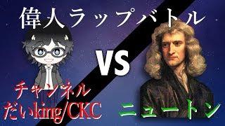 【偉人ラップ部】#48 チャンネルだいkingCKC vs ニュートン