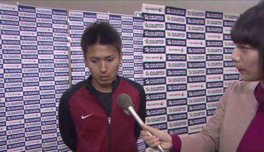 遠藤 康(鹿島)「FKは練習通りに蹴れた」【試合後インタビュー:FUJI XEROX SUPER CUP 2017】