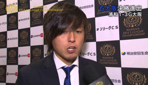 【明治安田CS 準決勝】遠藤(G大阪)試合後インタビュー