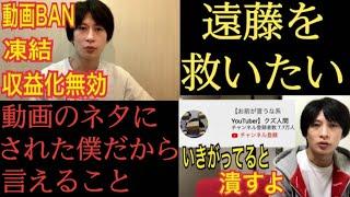 【YouTubeから遠藤を守る党】遠藤チャンネルを救いたい