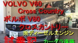 【カーグラ遠藤】第34回 ボルボ V60クロスカントリー(ディーゼルエンジンFF) 【VOLVO V60 CROSS COUNTRY D4 SE(Diesel engine)】