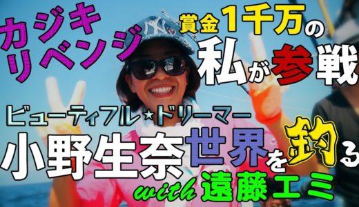 大物を釣りたい女子ボートレーサーリベンジ!後編 遠藤エミ・小野生奈 ビューティフルドリーマー 【ボートレース公式 BOATRACE official】