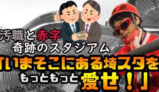 汚職と財政赤字とW杯誘致の狭間に産まれたアジア最高のサッカー専用スタジアム、今そこにある埼玉スタジアム2002をもっと愛せ!