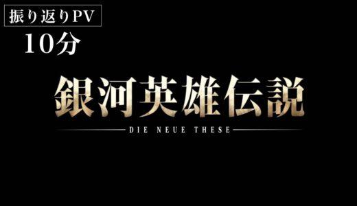 『銀河英雄伝説 Die Neue These 邂逅』振り返りPV