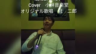 遠藤実作品を歌う⑫ 酒に酔いたい Cover 小林音楽堂