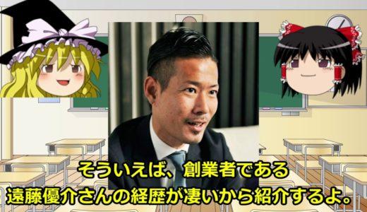 破綻したナポリスの経営の仕組みと遠藤祐介社長の経歴が凄い
