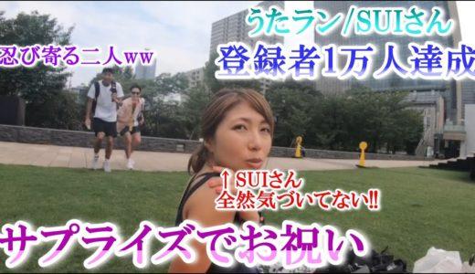 うたラン/Uta Run SUIさんチャンネル登録1万人達成!! 【サプライズでお祝い企画】