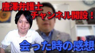 【祝】唐澤弁護士YouTubeチャンネル開設&会った時の感想を暴露!