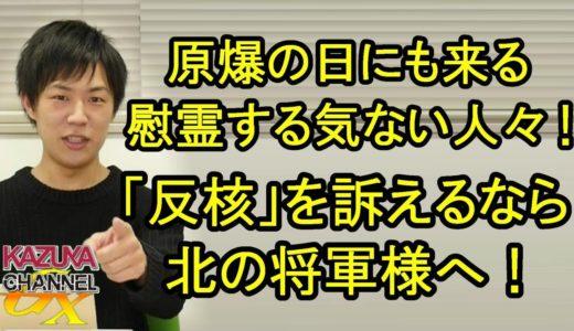 長崎原爆の日にも来る「慰霊する気がない」人々!「反核」を訴えるなら、持ってない日本に言うより北の将軍様に言って、どうぞ!