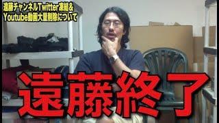 遠藤チャンネルTwitter凍結とYoutube大量削除について