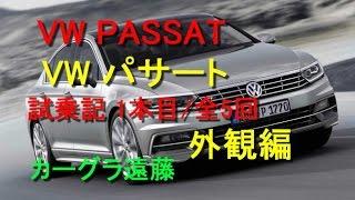 【カーグラ遠藤】第45回 VWパサート 試乗記(1/5 外観編)【Volkswagen Passat Variant(フォルクスワーゲン パサート ヴァリアント】