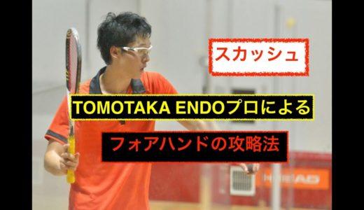 【フォアハンド】遠藤プロのスカッシュ攻略法