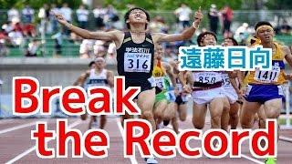 世界の壁をぶち壊せ!!日本陸上界の至宝・遠藤日向が新たなるステージへ!