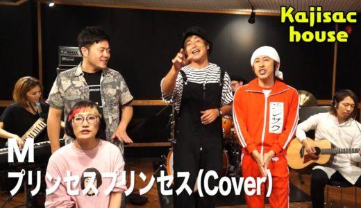 Kajisac house with つるの剛士 - M /プリンセス プリンセス  (cover)