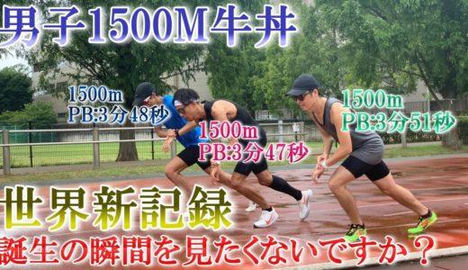 【神回】 現役アスリートが1500M牛丼に挑戦 ~世界新記録誕生の瞬間を見たくないですか?~