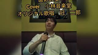 遠藤実作品を歌う⑪ 面影の女 Cover 小林音楽堂