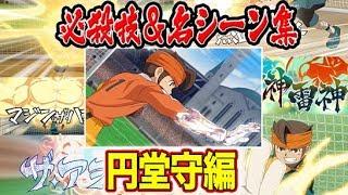 【イナズマイレブンアニメ総集編】円堂守 必殺技&名シーン集!!