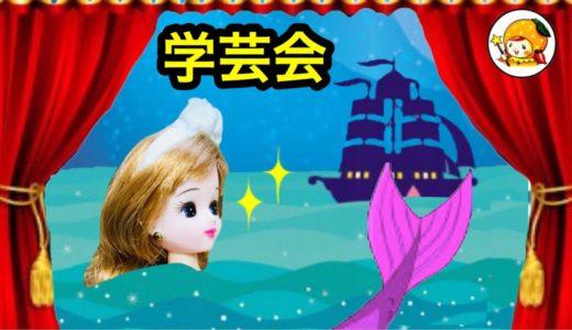 学芸会で人魚姫❤︎【後編】 王子様への恋は叶うのか!? ここなっちゃん