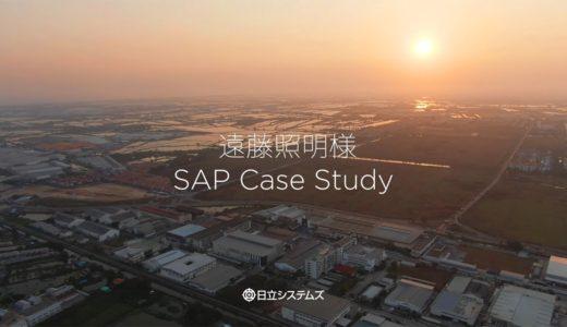 株式会社 遠藤照明様 「統合基幹業務システムSAPソリューション」導入事例