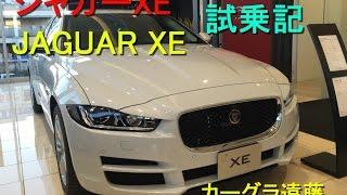 【カーグラ遠藤】 第22回 JAGUAR XE 試乗記 【ジャガー XE】