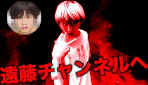 遠藤チャンネルのテーマ曲「悪くないっすね」/神崎ハヤト