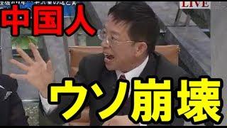 【神回①】中国人弁解に必死 遠藤誉 朱建栄の口から泡が吹き始めてる(笑