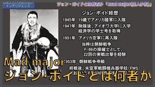 ジョン・ボイドとは何者か 日本人だけが知らないインテリジェンス 柏原竜一 海上知明 秋吉聡子【チャンネルくらら】