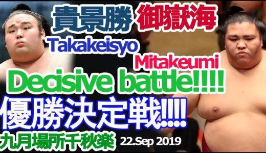御嶽海☆貴景勝優勝決定戦!!!!Mitakeumi vs Takakeisyo!!!!九月場所千秋楽 2019 #大相撲 #九月場所 #秋場所 #sumo