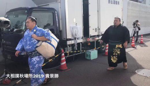 【大相撲秋場所2019】 貴景勝 遠藤 北勝富士 御嶽海 正代 入待ち