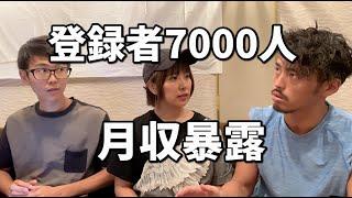 【収益公開】登録者7000人の夫婦ユーチューバーの現実!稼げる?再生回数や、チャンネル登録増やす方法やコツ!大変なことや裏側暴露【うおプロ夫婦】
