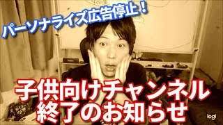 【悲報】子供向けチャンネル終了のお知らせ…パーソナライズ広告停止について【HIKAKIN,SEIKIN】