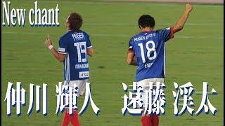 【新選手チャント】仲川輝人 遠藤渓太 【輝け!栄えあれ!】