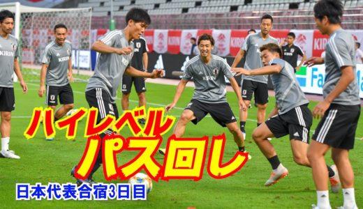【日本代表】全23選手集合でハイレベルなパス回し