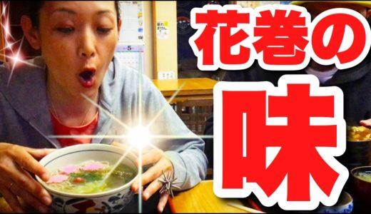 【花巻の味!】 そば 遠藤 × フラメンコロイド