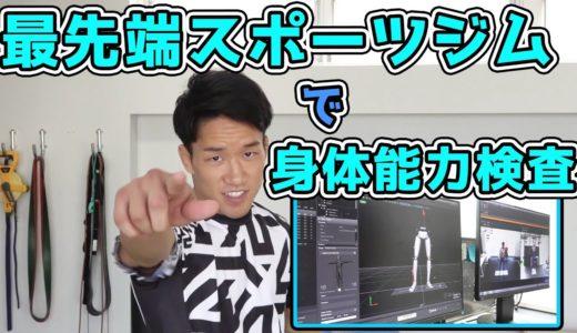 RIZINファイターが身体能力検査してきた動画。