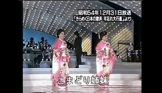 ソーラン渡り鳥 昭和38年(唄:こまどり姉妹)昭和54年放送 日本歌謡チャンネル