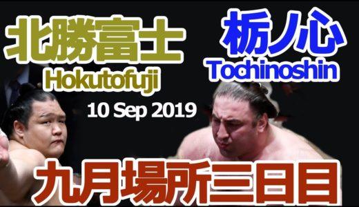 Tochinoshin  Hokutofuji   Opposite side  栃ノ心、北勝富士 九月場所三日目 2019 #大相撲 #九月場所 #秋場所 #sumo
