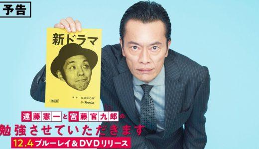 BD/DVD【予告編】『遠藤憲一と宮藤官九郎の勉強させていただきます』12.4リリース