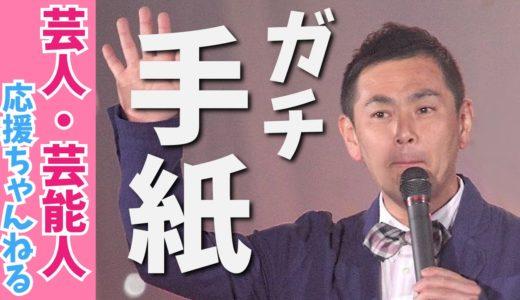 【涙腺崩壊注意】ココリコ遠藤がダウンタウン浜田に送った手紙がマジ感動した!