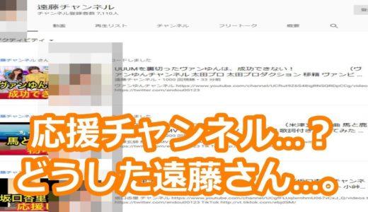 遠藤チャンネルが応援するだけの人に成り下がってしまった。