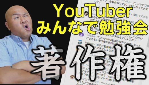 【YouTuber300人で考える】動画ジャンル別 守るべき著作権(ディズニー、アンパンマン、ドラえもんは危険!アカウント停止、収益はく奪の可能性も!?)