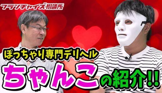 ぽっちゃり専門デリヘル「ちゃんこ」の紹介!!|フランチャイズ相談所 vol.750