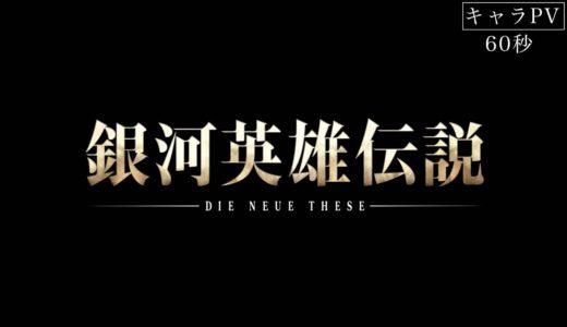 『銀河英雄伝説 Die Neue These 星乱』キャラPV
