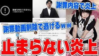 【炎上】よりひとの謝罪動画が全然反省してない…美容系YouTuberのステマが大炎上…
