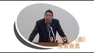 党首会見。たまきチャンネル、堀江貴文さんのことを説明しました