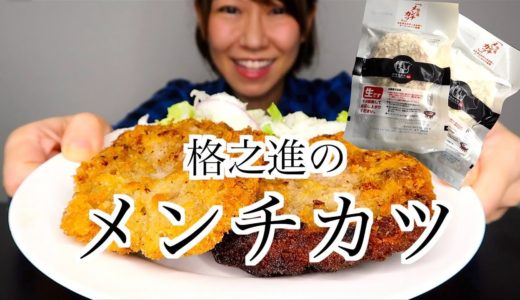 岩手県の最強メンチカツでご飯をかっ込む!!