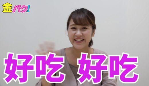 ココリコ遠藤さん! チャンネル初ゲスト! 金バク!台湾でも放送中!「大家好」