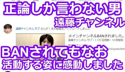遠藤チャンネルさんチャンネルBANされてもなお一からのリスタートに感動。 メインチャンネルBANされました。